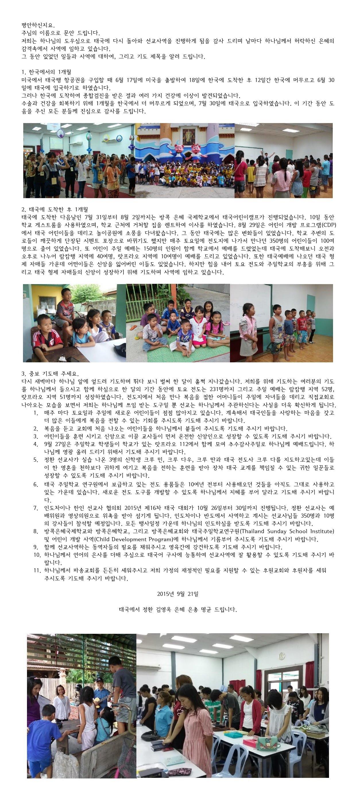 선교편지(20150921)